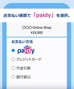paidyのお支払い